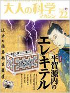 大人の科学マガジン Vol.22 Gakken Mook