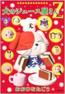 犬のジュース屋さんZ 3 ヤングジャンプ・コミックス