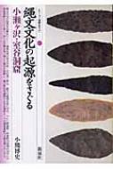 縄文文化の起源をさぐる・小瀬ヶ沢・室谷洞窟 シリーズ「遺跡を学ぶ」