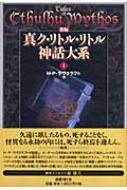 新編 真ク・リトル・リトル神話大系 1