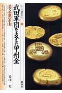 武田軍団を支えた甲州金 湯之奥金山 シリーズ「遺跡を学ぶ」