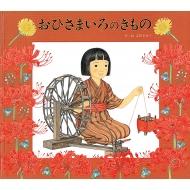 おひさまいろのきもの 日本傑作絵本シリーズ