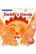 Daddy's Hands おとうさんのて えいごのじかん