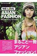 WE LOVE ASIAN FASHION 着こなせ!アジアンファッション