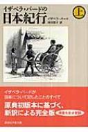 イザベラ・バードの日本紀行 上 講談社学術文庫
