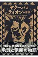 ヤクーバとライオン 2 信頼 講談社の翻訳絵本