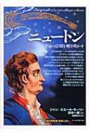 ニュートン 宇宙の法則を解き明かす 「知の再発見」双書