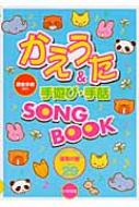 かえうた&手遊び・手話SONGBOOK