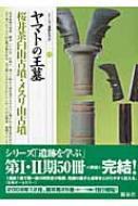ヤマトの王墓 桜井茶臼山古墳・メスリ山古墳 シリーズ「遺跡を学ぶ」