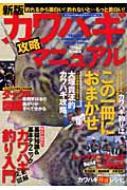 カワハギ攻略マニュアル タツミムック 新版