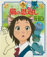 猫の恩返し 徳間アニメ絵本