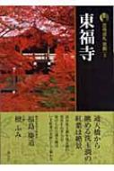 新版 古寺巡礼京都 3 東福寺