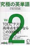 究極の英単語SVL Vol.2 中級の3000語