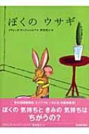 ぼくのウサギ 世界の絵本