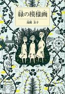 緑の模様画 福音館創作童話シリーズ