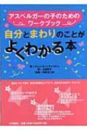 自分とまわりのことがよくわかる本 アスペルガーの子のためのワークブック