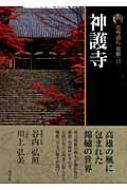 新版 古寺巡礼京都 15 神護寺