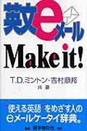 英文eメールMake it!