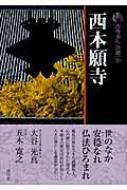 新版 古寺巡礼京都 20 西本願寺