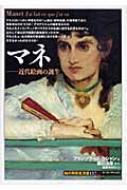マネ 近代絵画の誕生 「知の再発見」双書