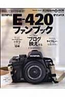 OLYMPUS E-420ファンブック いっしょなら毎日が 撮影日和 IMPRESS MOOK