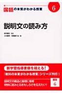 国語の本質がわかる授業 6 説明文の読み方 『教科の本質がわかる授業』シリーズ