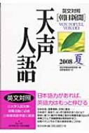 英文対照 朝日新聞天声人語 2008夏 VOL.153