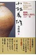 小林秀雄全作品 8 精神と情熱とに関する八十一章