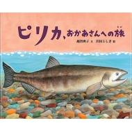 ピリカ、おかあさんへの旅 日本傑作絵本シリーズ