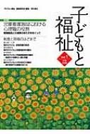 子どもと福祉 vol.1 特集 児童養護施設における心理職の役割