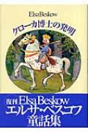 クローカ博士の発明 ベスコフ童話集