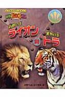 百獣の王ライオン対密林の王トラ 動物ガチンコ対決