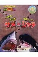 動物ガチンコ対決 大海原の暴れ者サメ対知能ハンターシャチ