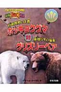 動物ガチンコ対決 白銀世界の王者ホッキョクグマ対命知らずの猛者グリズリーベア