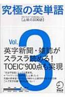 究極の英単語SVL Vol.3 上級の3000語