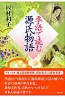 季語で読む源氏物語