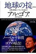 地球の掟 文明と環境のバランスを求めて