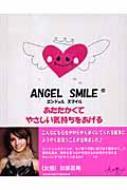 ANGEL SMILE あたたかくてやさしい気持ちをあげる