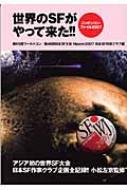 世界のSFがやって来た!! ニッポンコン・ファイル2007