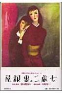 屋根裏の二処女 吉屋信子乙女小説コレクション : 吉屋信子   HMV&BOOKS ...