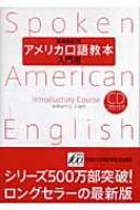 アメリカ口語教本・入門用