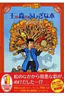 王の森のふしぎな木 チャーリー・ボーンの冒険 5