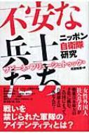 不安な兵士たち ニッポン自衛隊研究