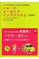 イメージ・メーキング・イングリッシュ 前置詞編 イラストと英文のみで学ぶ新しい英語学習法
