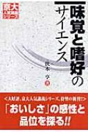 味覚と嗜好のサイエンス 京大人気講義シリーズ