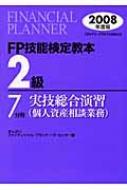 FP技能検定教本 2級 7 2008年度版 実技総合演習(個人資産相談業務)
