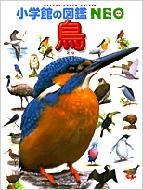 鳥 小学館の図鑑NEO