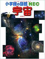 宇宙 小学館の図鑑NEO 2版