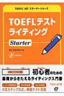 TOEFLテストライティングStarter TOEFL iBTスターターシリーズ