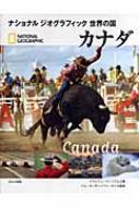 カナダ ナショナルジオグラフィック世界の国